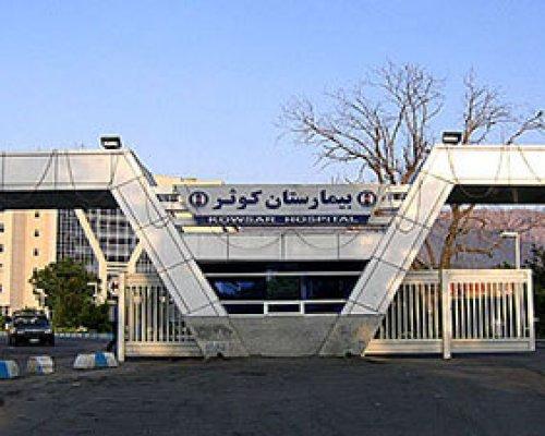 kowsar-hospital1-sanamedtour