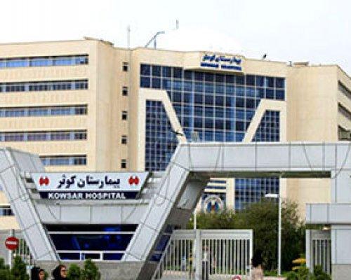 kowsar-hospital2-sanamedtour